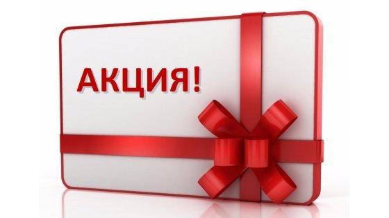 Скидка на мебель при покупке в Рассрочку !